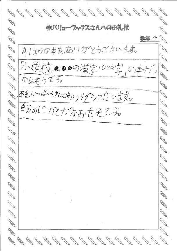 寄付参考書のお礼文_ページ_2.jpg