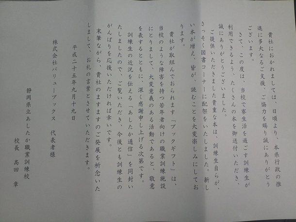 あしたか職業訓練校.jpg